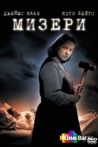 Фильм Мизери смотреть онлайн