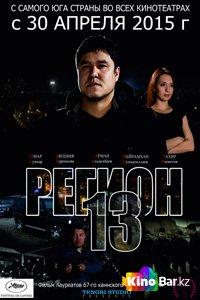 Фильм 13 регион смотреть онлайн