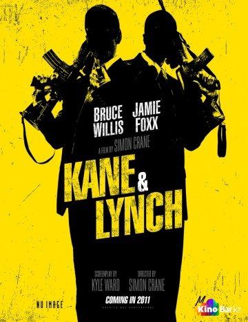 Фильм Кейн и Линч смотреть онлайн