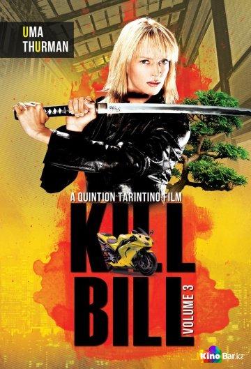 Фильм Убить Билла 3 смотреть онлайн