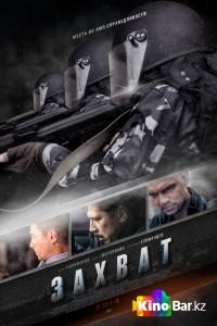 Фильм Захват 1 сезон смотреть онлайн