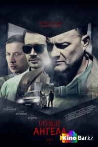 Фильм Сердце ангела 1 сезон смотреть онлайн