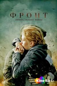Фильм Фронт 1 сезон смотреть онлайн