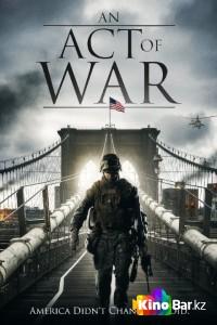 Фильм Эхо войны смотреть онлайн