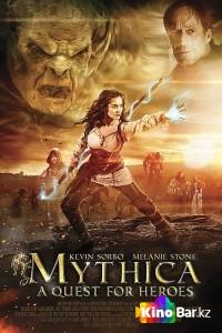 Фильм Мифика: Задание для героев смотреть онлайн