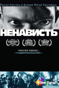 Фильм Ненависть смотреть онлайн