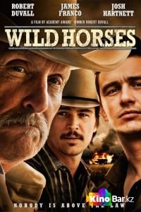 Фильм Дикие лошади смотреть онлайн