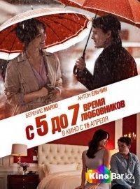 Фильм С 5 до 7. Время любовников смотреть онлайн
