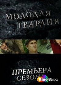 Фильм Молодая гвардия 7,8,9,10,11,12 серия смотреть онлайн