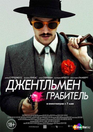 Фильм Джентльмен грабитель смотреть онлайн