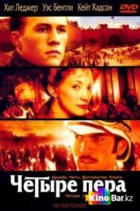 Фильм Четыре пера смотреть онлайн