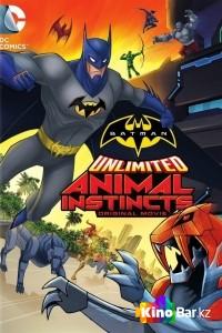 Фильм Безграничный Бэтмен: Животные инстинкты смотреть онлайн