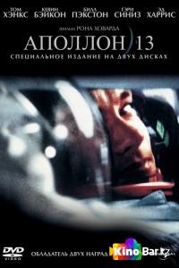 Фильм Аполлон 13 смотреть онлайн