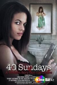 Фильм 40 воскресений смотреть онлайн