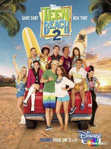 Фильм Лето. Пляж. Кино2 смотреть онлайн