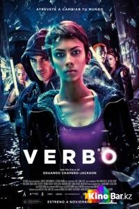 Фильм Вербо смотреть онлайн
