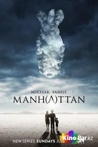 Фильм Манхэттен 2 сезон 10 серия смотреть онлайн