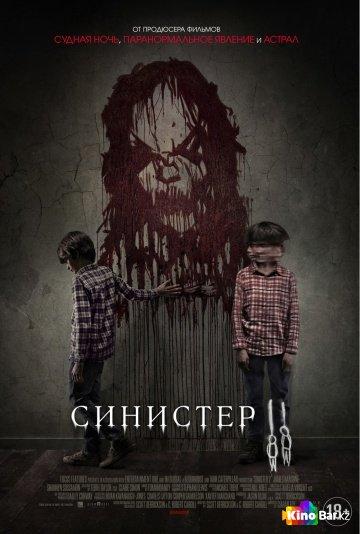 Фильм Синистер2 смотреть онлайн
