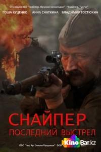 Фильм Снайпер: Герой сопротивления 1,2,3,4 серия смотреть онлайн