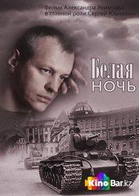Фильм Белая ночь 1,2,3,4 серия смотреть онлайн
