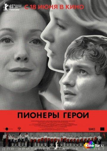 Фильм Пионеры-герои смотреть онлайн
