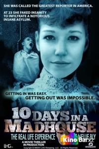 Фильм 10 дней в сумасшедшем доме смотреть онлайн