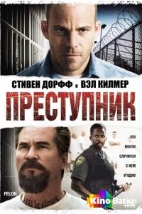 Фильм Преступник смотреть онлайн