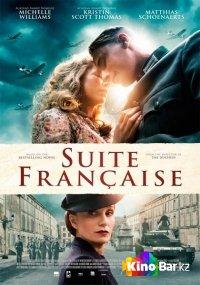 Фильм Французская сюита смотреть онлайн