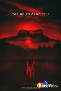 Фильм Темный лес2 смотреть онлайн