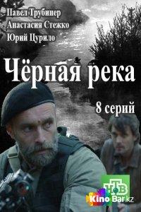 Фильм Черная река 7,8 серия смотреть онлайн