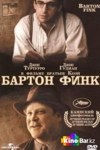 Фильм Бартон Финк смотреть онлайн