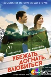 Фильм Убежать, догнать, влюбиться смотреть онлайн
