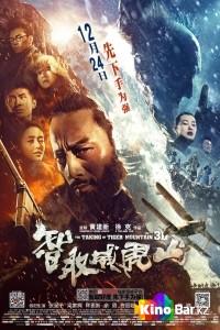 Фильм Захват горы тигра смотреть онлайн