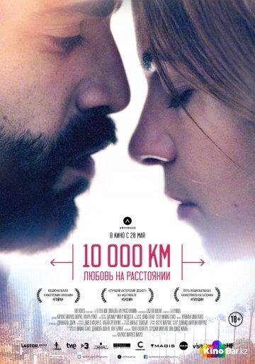 Фильм 10 000 км: Любовь на расстоянии смотреть онлайн