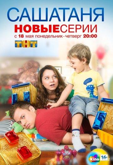 Фильм СашаТаня 3 сезон смотреть онлайн