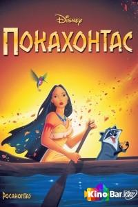Фильм Покахонтас смотреть онлайн