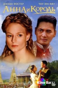 Фильм Анна и король смотреть онлайн