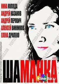 Фильм Шаманка 18 серия смотреть онлайн