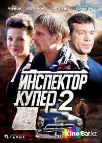 Фильм Инспектор Купер2 29,30 серия смотреть онлайн