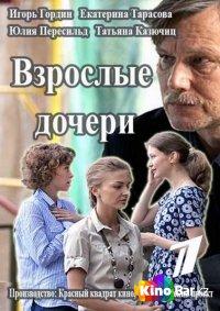 Фильм Взрослые дочери 11,12 серия смотреть онлайн