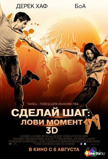 Фильм Сделай шаг2: Лови момент смотреть онлайн
