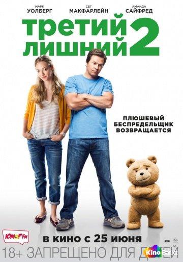 Фильм Третий лишний 2 смотреть онлайн