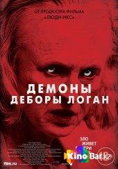 Фильм Демоны Деборы Логан смотреть онлайн