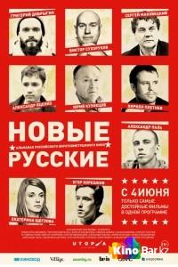 Фильм Новые русские смотреть онлайн