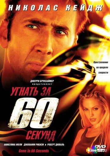 Фильм Угнать за 60 секунд смотреть онлайн
