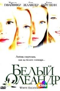 Фильм Белый Олеандр смотреть онлайн