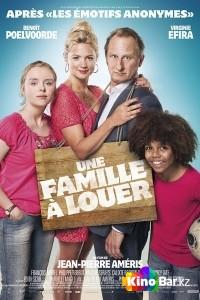 Фильм Семья в аренду смотреть онлайн