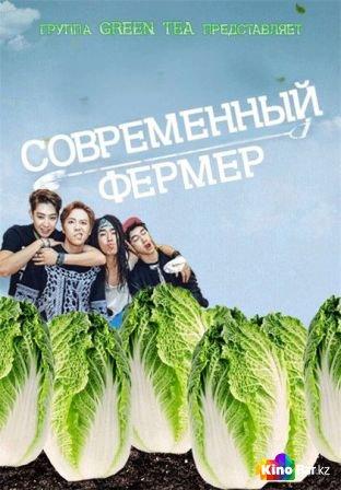 Фильм Современный фермер 19,20 серия смотреть онлайн