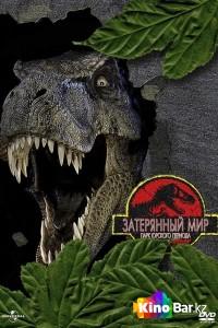 Фильм Парк Юрского периода 2: Затерянный мир смотреть онлайн