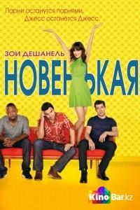 Фильм Новенькая 1 сезон 23,24 серия смотреть онлайн